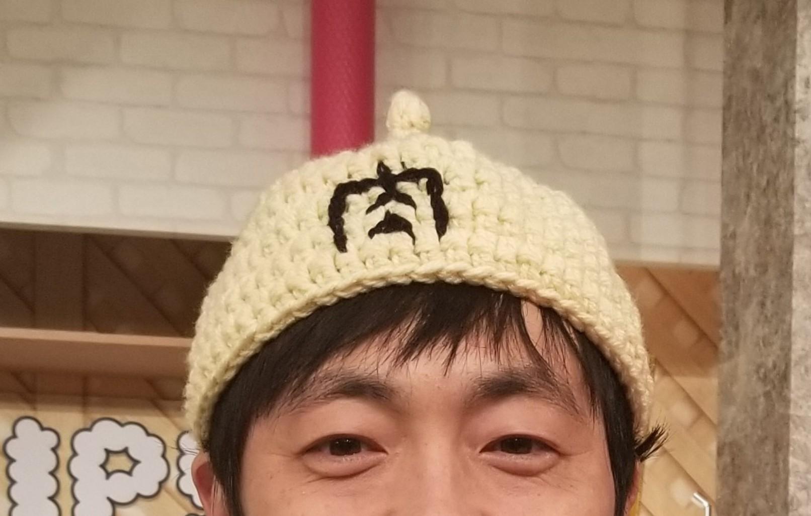 「肉」の帽子