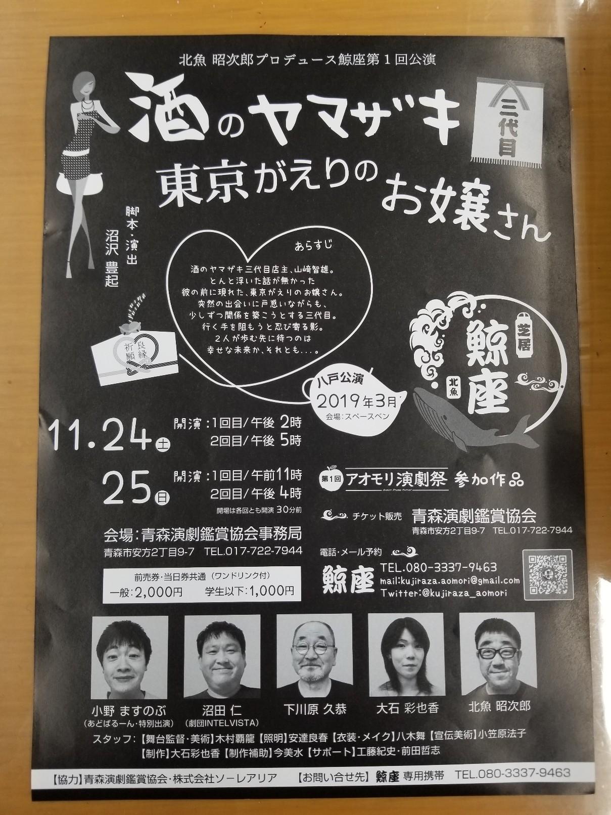 青森で演劇の舞台でます。