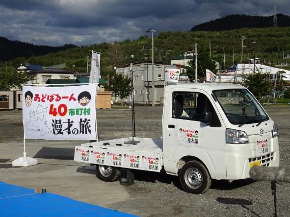 新番組「RABドキュ」青森県40市町村漫才ライブの旅