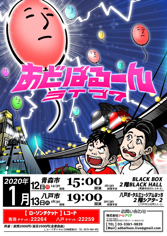 「あどばるーんライブ7」チケット予約はコチラカラ