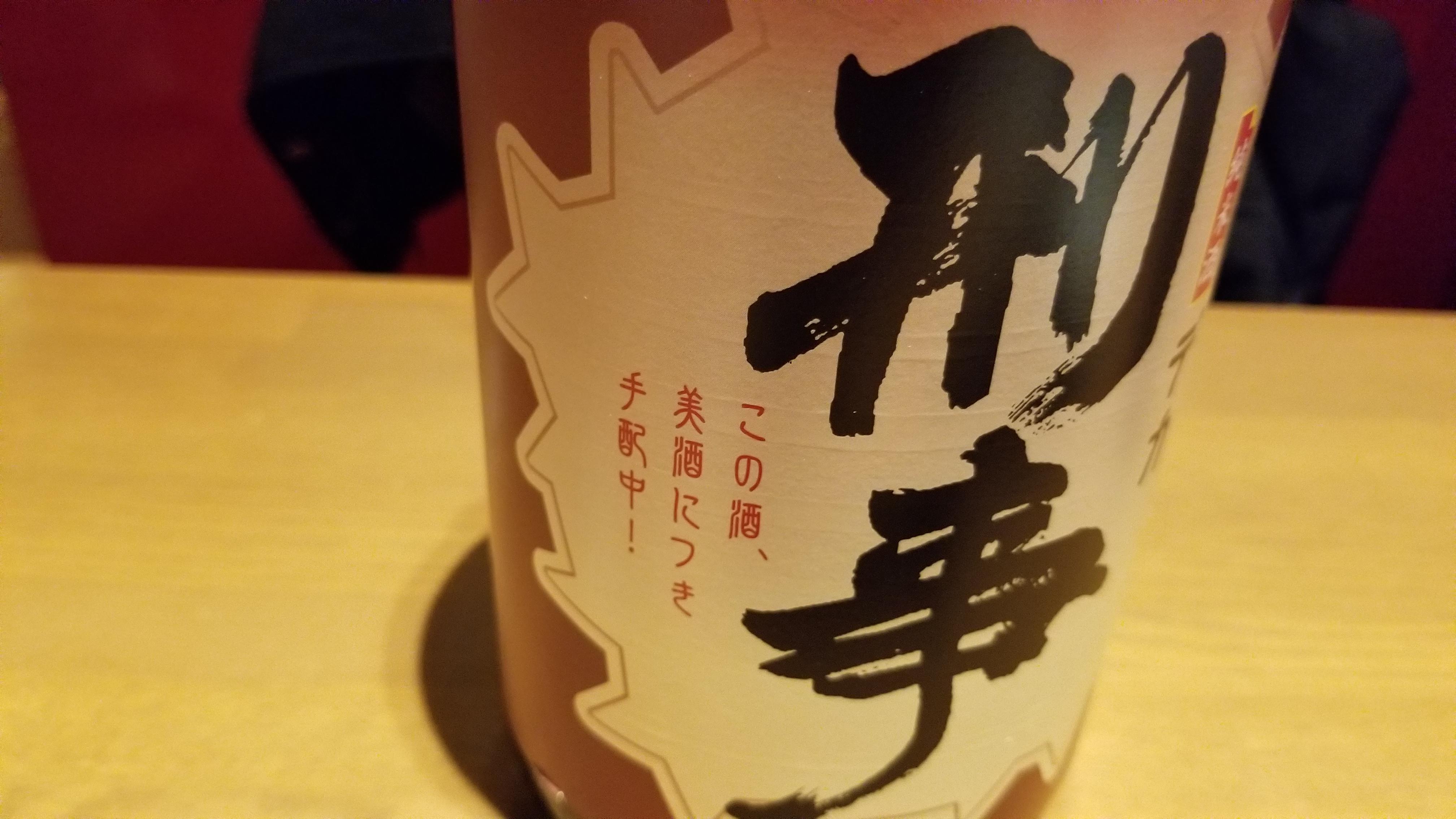珍しい日本酒「刑事」飲んだよ