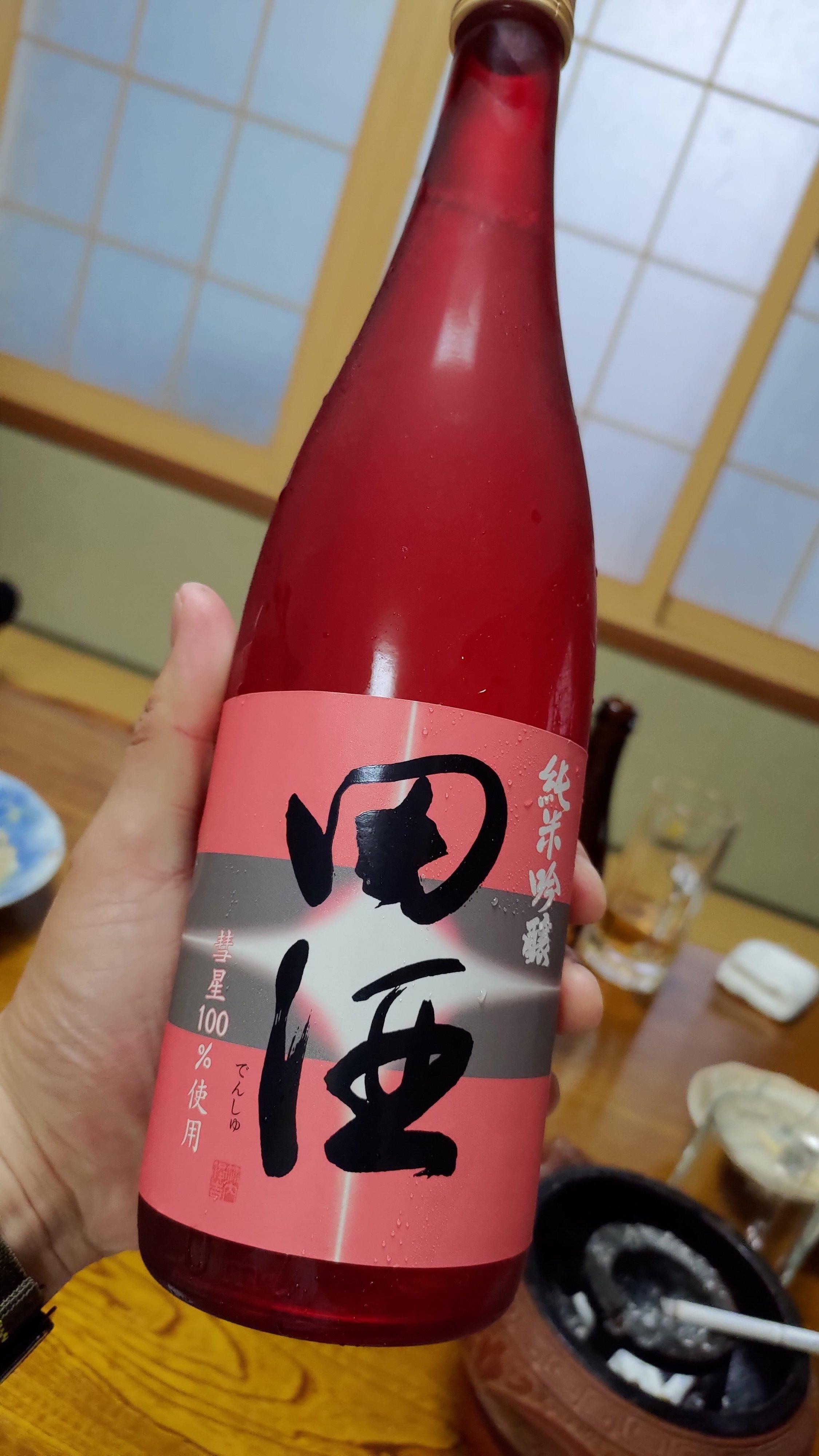赤い田酒飲んだ